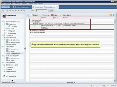Канцелярия — система электронного документооборота iTs-Office