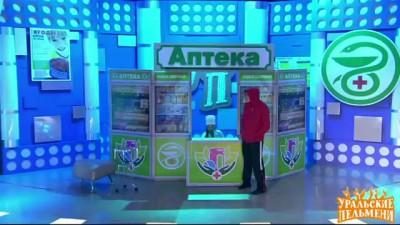 Май на! - 13 - Аптека - Уральские пельмени