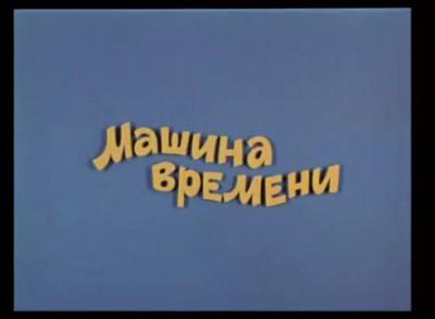 """Ералаш №70 """"Машина времени"""""""