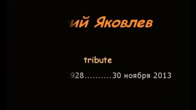 "Yuri Yakovlev tribute (Юрий Яковлев ""КИН-ДЗА-ДЗА!"")"