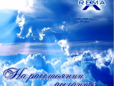 Rema-X - Он Достоин Славы