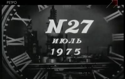 Новости дня (СССР) Июль 1975 №27