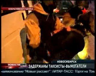 В Новосибирске арестовали банду таксистов-вымогателей. Задержаны с поличным