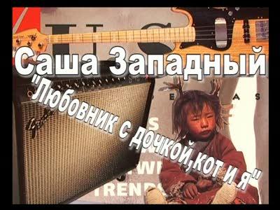 """Саша Западный   -""""Любовник с дочкой,кот и я"""""""