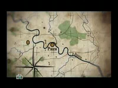 Ржев - неизвестная битва Георгия Жукова 06