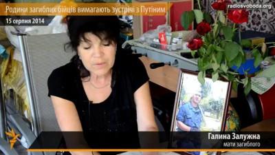 Семьи погибших бойцов требуют встречи с Путиным