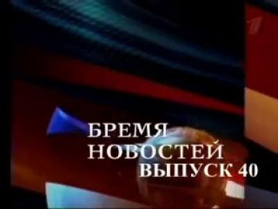 Нано-новости, Бремя Новостей 40