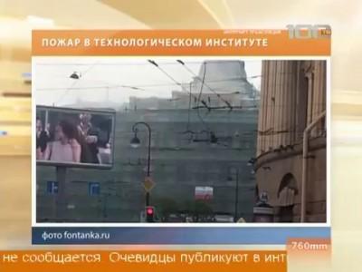 На Московском проспекте горит Технологический Институт