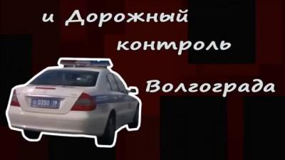 Погоня в Волгограде