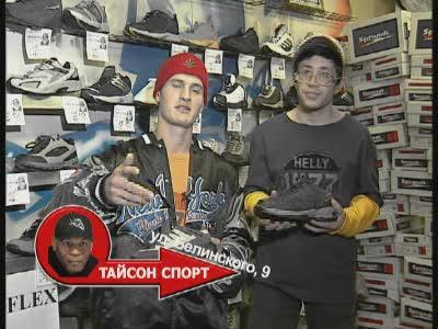 : Дибильные ребята рекламируют кроссовки) эта я их прив