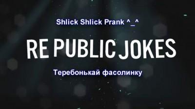 Розыгрыш: Теребонькай Фасолинку/ Flicking the bean prank (Реакция 26)
