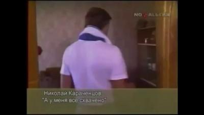 Николай Караченцов - А у меня все с хвачено