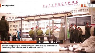 Военный оркестр в Екатеринбурге исполнил на остановке песни группы Ленинград и Besame mucho