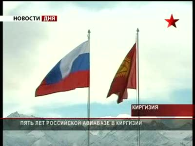 Юбилей в Канте. Российские военные празднуют пятилети