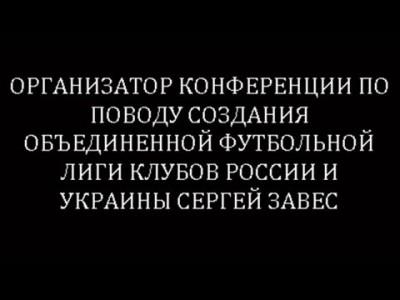 Объединенная лига России и Украины. Подробности