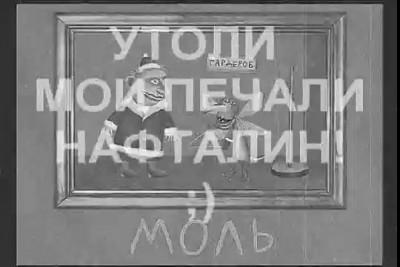 УТОЛИ МОИ ПЕЧАЛИ НАФТАЛИН