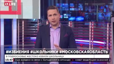 Видео жестокого избиения школьницы в подмосковье г Королёв