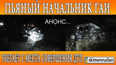 Пьяный начальник Арбузинского ГАИ бежит с места ДТП 18+