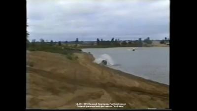 ISUZU утонул в гребном канале на внедорожных гонках в Нижнем Новгороде 1999
