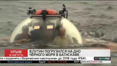 Путин на батискафе