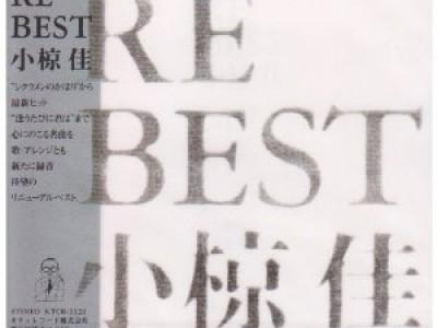 13 愛燦燦 - 小椋佳 - RE BEST