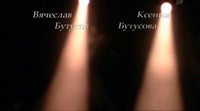 Бутусов