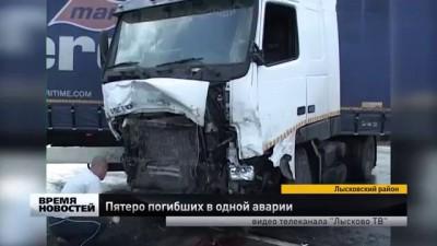 пятеро погибших в одной аварии