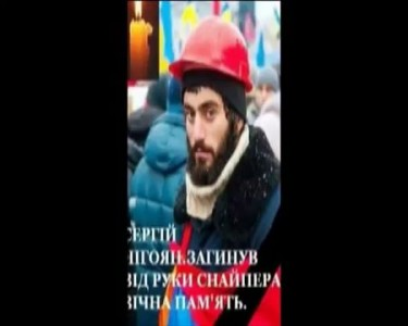 Вічна пам'ять героям ЕвроМайдана