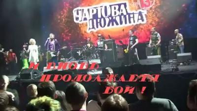 """Ленинград """"И вновь продолжается бой!"""""""