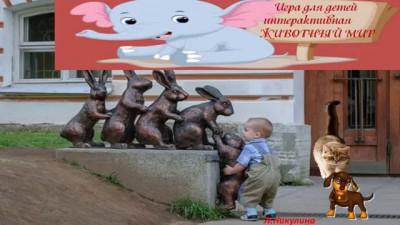 Игра для детей - Найди домашних животных.A game for children Find pets