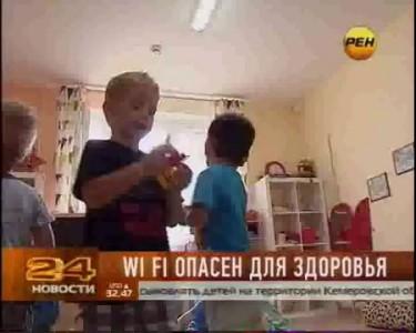 wi-fi опасен для здоровья