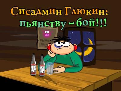 Сисадмин Глюкин: Пьянству бой!