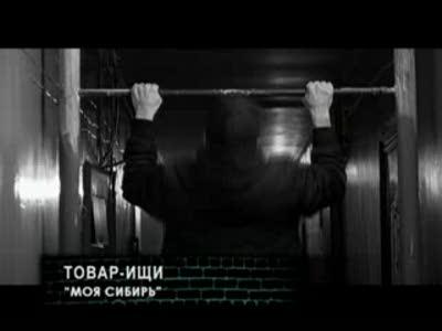 Товар-Ищи - Моя Сибирь