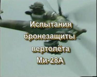 Испытания бронезащиты Ми-28А