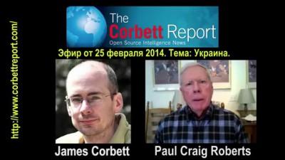 Пол Крэйг Робертс о Украине, России и США