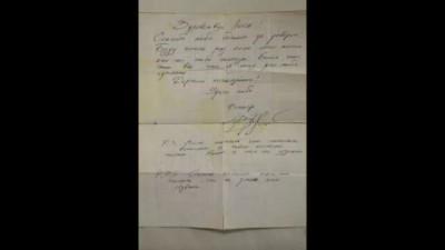 Письмо Виктора Цоя