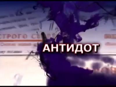 Майдан Технологии манипуляции «Антидот»
