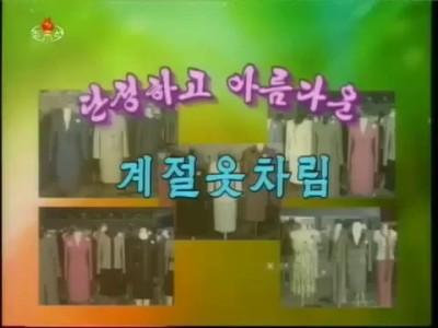Опрятная и красивая сезонная одежда (ТВ КНДР).