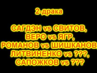 Драка Витязь - Авангард. 2-драка - САГДЭН vs СВИТОВ, ВЕРО vs ЯГР
