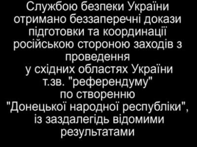 СБУ перехватило разговор Баркашова с Бойцовым