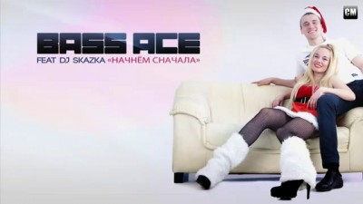 Bass Ace Feat. DJ Skazka - Начнем Сначала [Clubmasters Records]