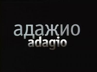 мультфильм Адажио