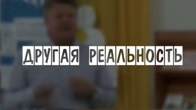 """короткометражный фильм """"ДРУГАЯ РЕАЛЬНОСТЬ"""""""