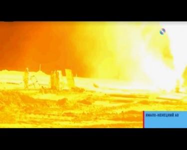 Пожар на скважине под Новым Уренгоем