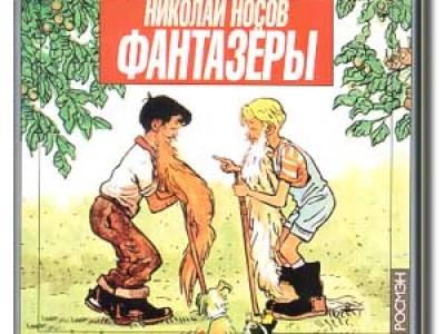 Nikolai_Nosov/Kliaksa.mp3