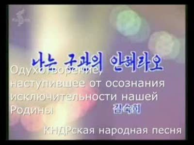 Народная песня КНДР