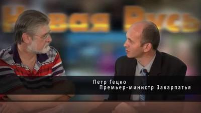 Петр Гецко, премьер-министр Подкарпатской Руси - 2
