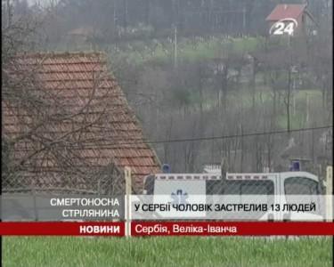 В Сербии 60-летний мужчина застрелил 13 человек
