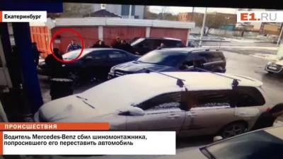 Водитель Mercedes-Benz сбил шиномонтажника, попросившего его переставить автомобиль