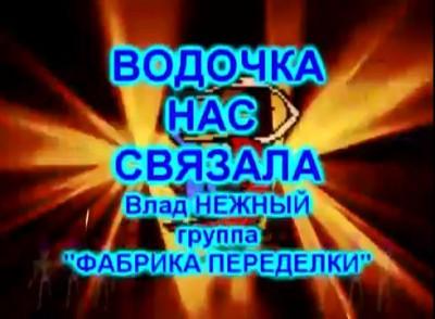 ВОДОЧКА НАС СВЯЗАЛА - ПРИКОЛ-РЖАЧ! ;)